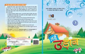 Hindi_Page_3