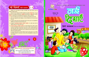hindi_naidishaye8