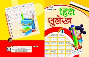 hindi_sulekh_1