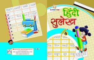 hindi_sulekh_4